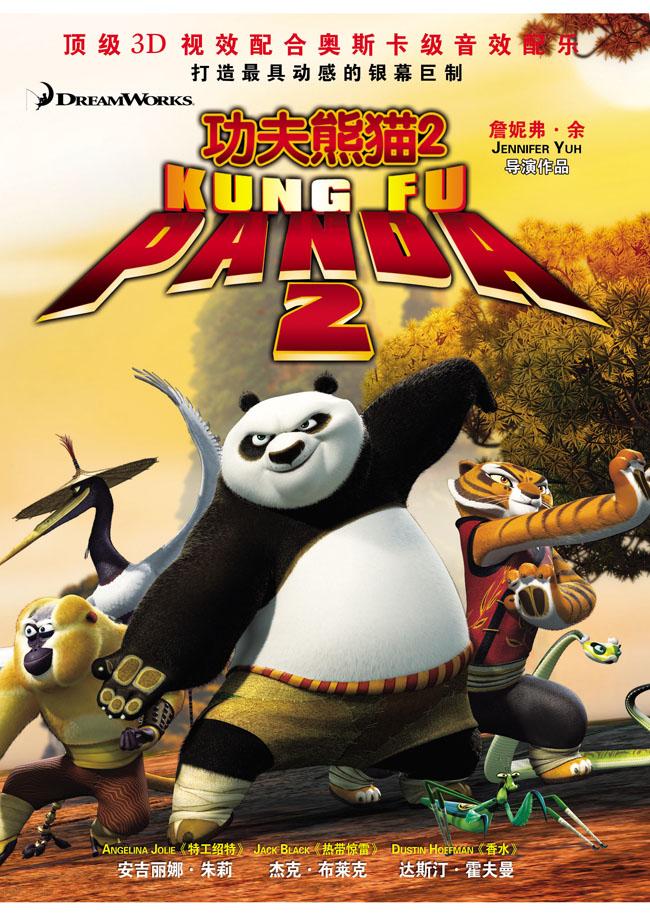 功夫熊猫2粤语720p_功夫熊猫2广告设计模板 - 爱图网设计图片素材下载