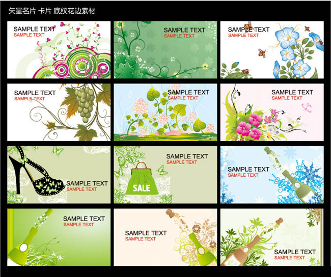 精美花卉植物名片卡片模板设计矢量素材