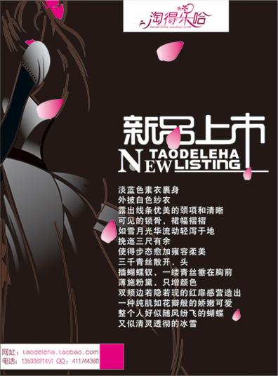 海报手绘美女黑白花新品上架手绘花瓣手绘美女粉红色视觉海报创意海报
