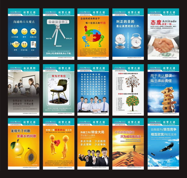 企业团队文化展板设计矢量素材