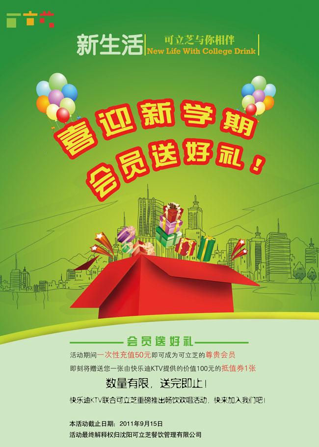 促销海报新学期绿色礼箱礼盒简笔画素描气球红色海报