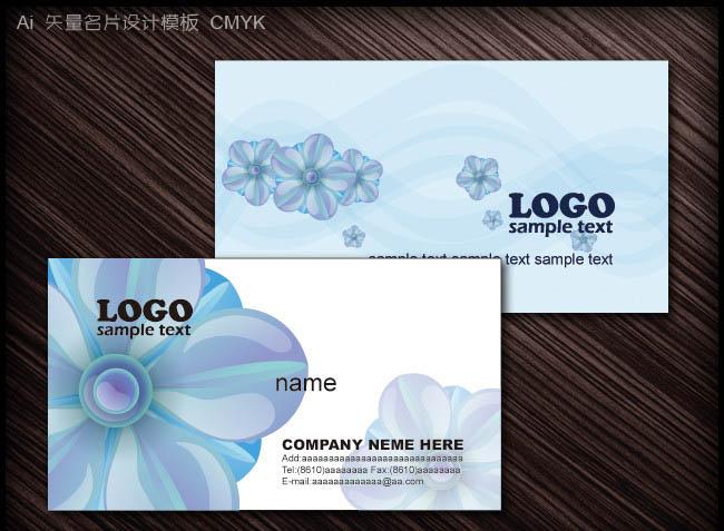 淡蓝花瓣名片设计模板矢量素材