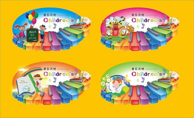 底纹背景 幼儿园背景 幼儿园 晚会背景 卡通 蓝天白云 快乐 成长 海报