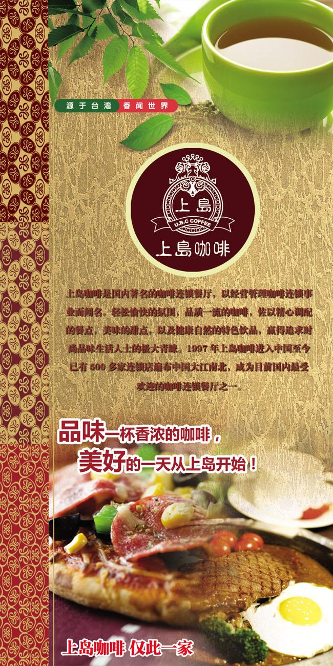 上岛咖啡海报封面psd素材