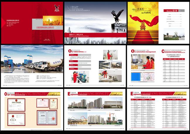 矢量素材 画册设计 > 素材信息   关键字: 工业画册气势画册画册版式