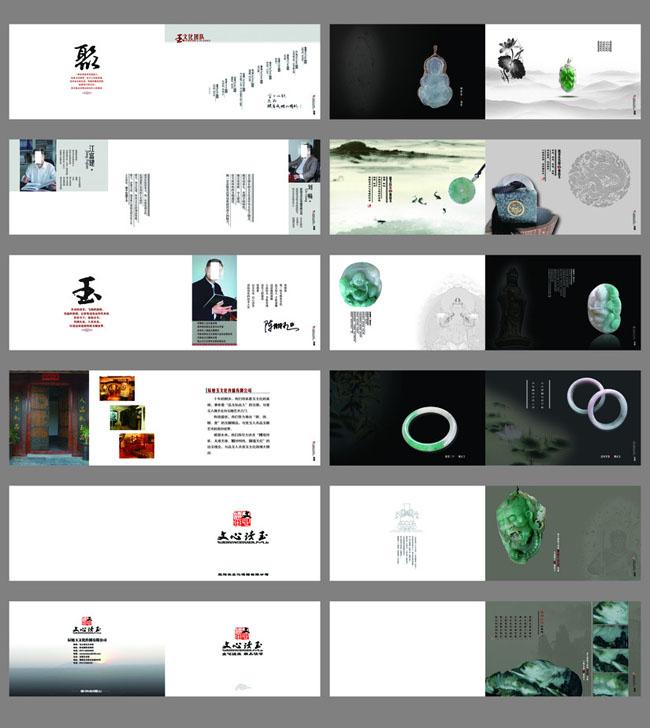 玉雕画册设计psd素材