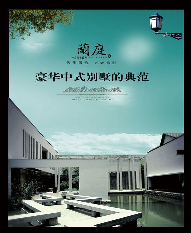 豪华中式别墅房地产广告psd素材