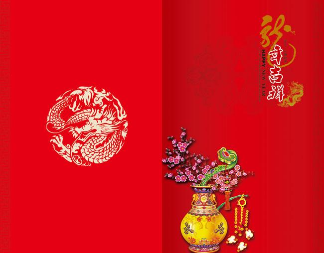 红色背景龙年贺卡PSD素材