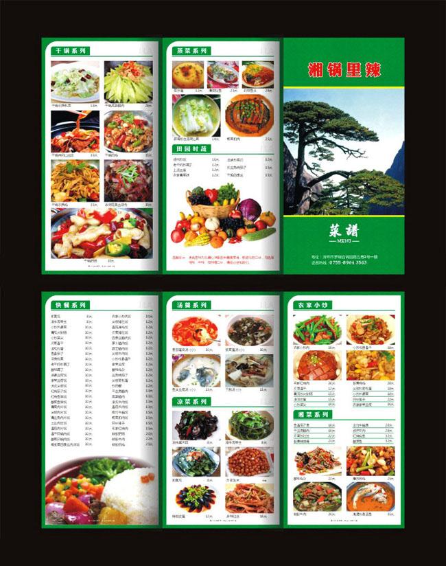 农家小炒 汤羹 凉菜 快餐 快餐菜单 快餐菜谱 菜单菜谱 广告设计 矢量