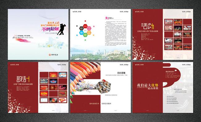 广告公司画册广告公司画册广告画册平面设计设计色彩广告单页形象