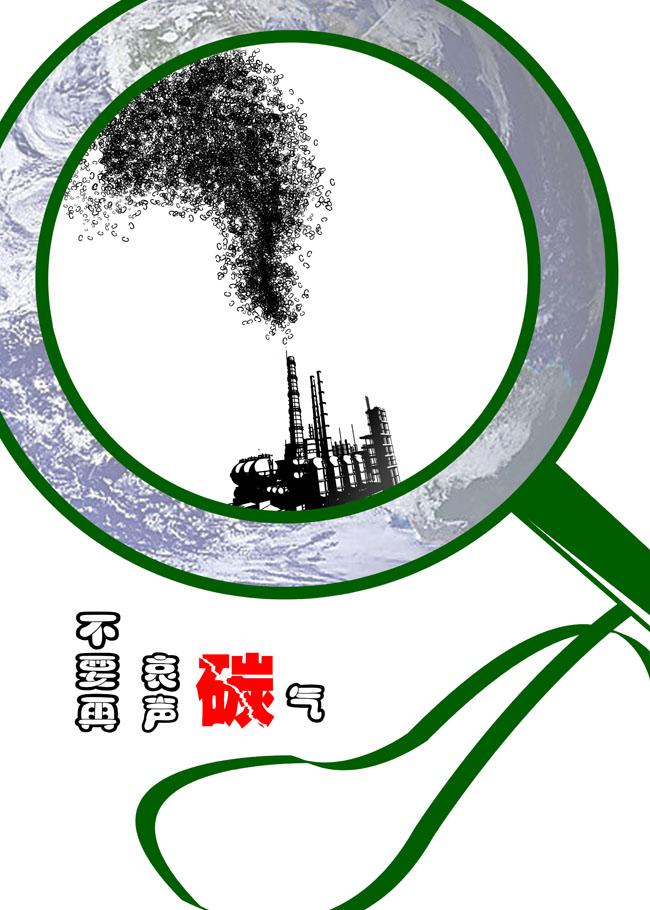 低碳环保创意海报psd素材