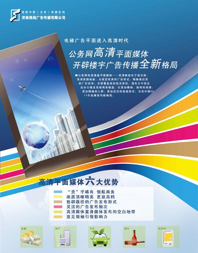 psd素材 广告海报 液晶屏宣传海报 液晶屏 广告 蓝色 背景 彩带 飞机