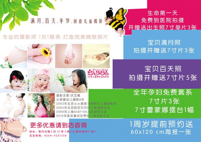 宝贝儿童艺术摄影海报PSD素材