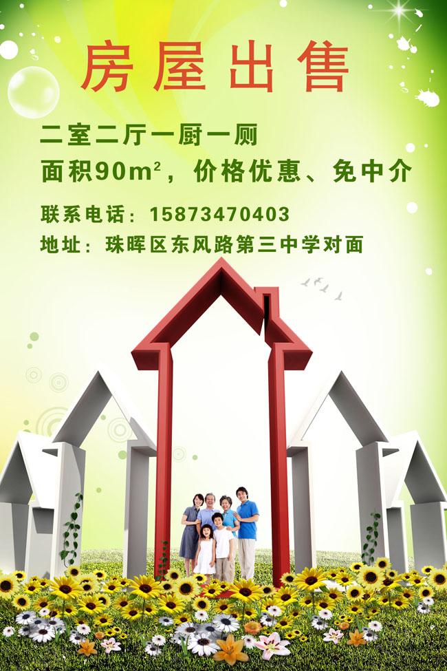 房屋出租广告PSD素材图片