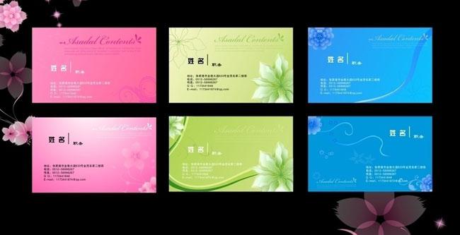 花卉名片卡片设计矢量素材