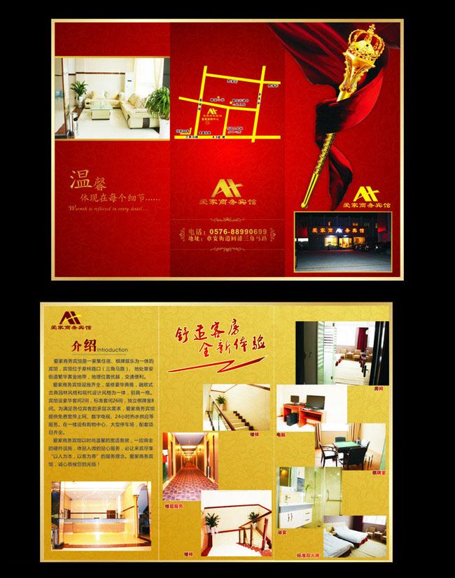 爱图首页 矢量素材 其它类别 宾馆折页 权杖 宾馆图片 文字 红色设计