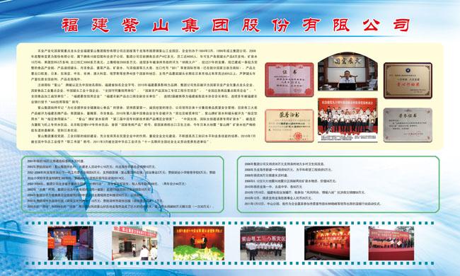 爱图首页 psd素材 广告海报 企业展板 蓝色背景 紫山集团有限公司