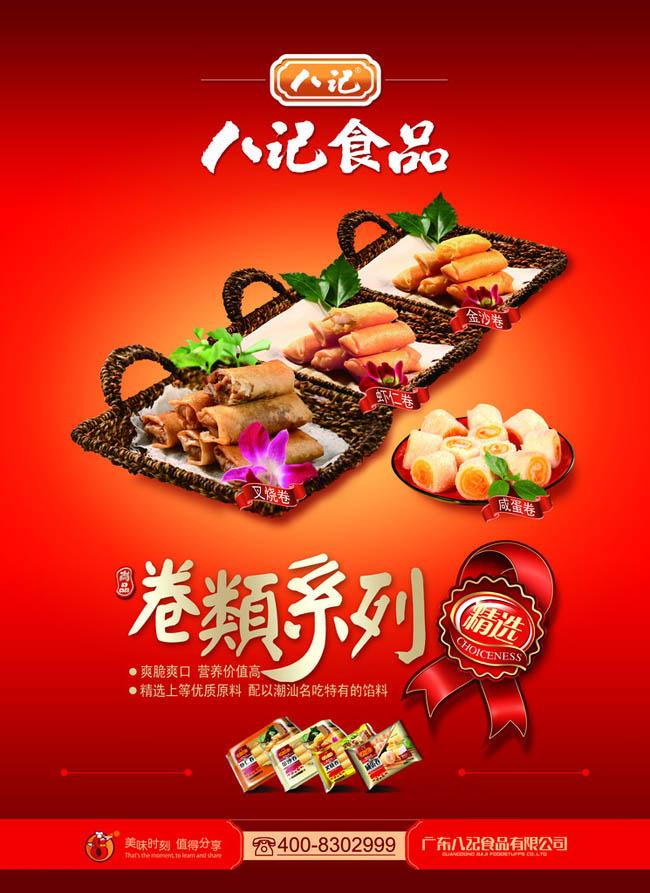 八记食品广告海报之寿司psd素材 - 爱图网设计图片