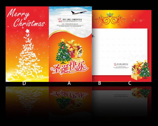 圣诞贺卡折页设计矢量素材