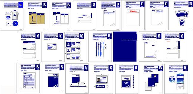 企业办公形象VI系统设计矢量素材