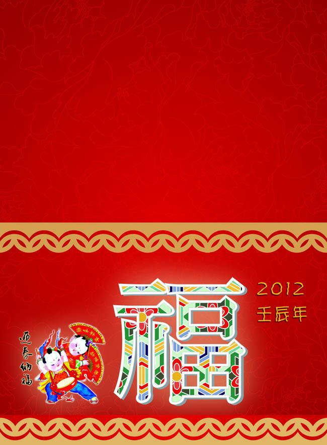 2012福字春节贺卡设计psd素材