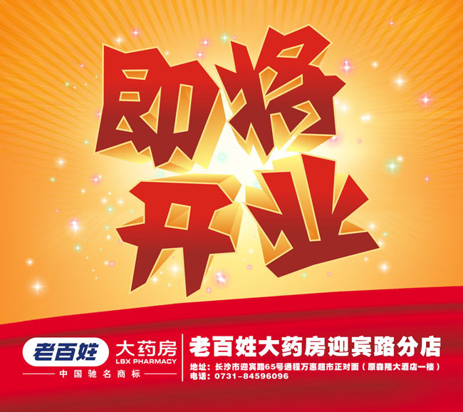开张大吉字体_开张大吉开业广告开业活动开业dm开业单页开业海报开业主题开业庆典促