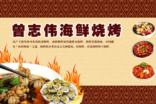 菜谱v菜谱海鲜素材PSD海报-爱图网设计图片素腌菜一夜渍自制罐图片