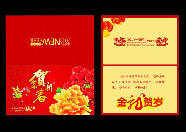 [2012恭贺新春新年