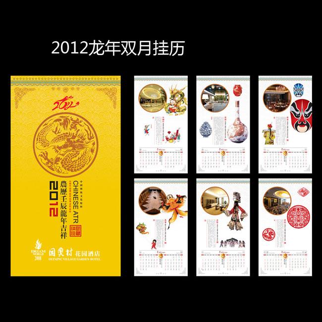 2012龙年挂历设计psd素材