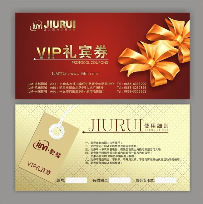 vip会员券入场券设计矢量素材