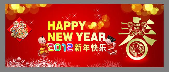 2012新春吊旗矢量素材