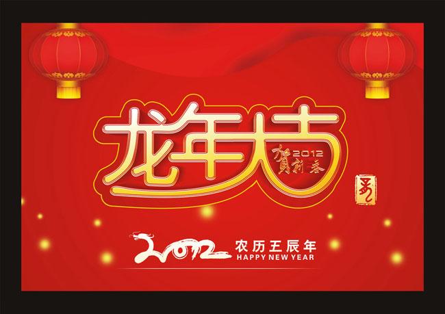 矢量素材  关键字: 春节龙灯笼龙年大吉2012飘带星星新年快乐立体字