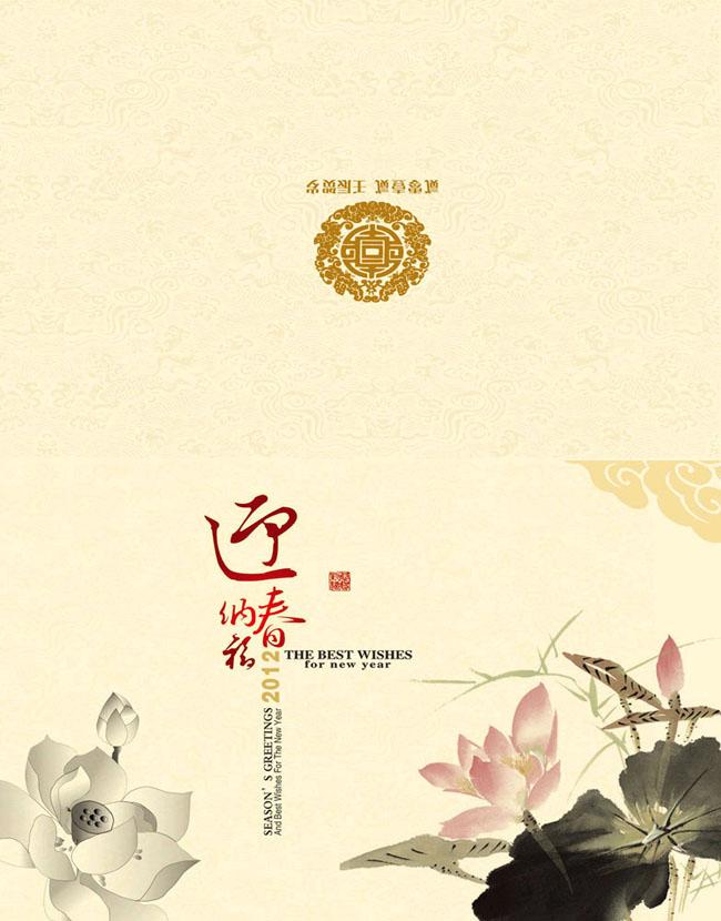 新春贺卡设计封面模板