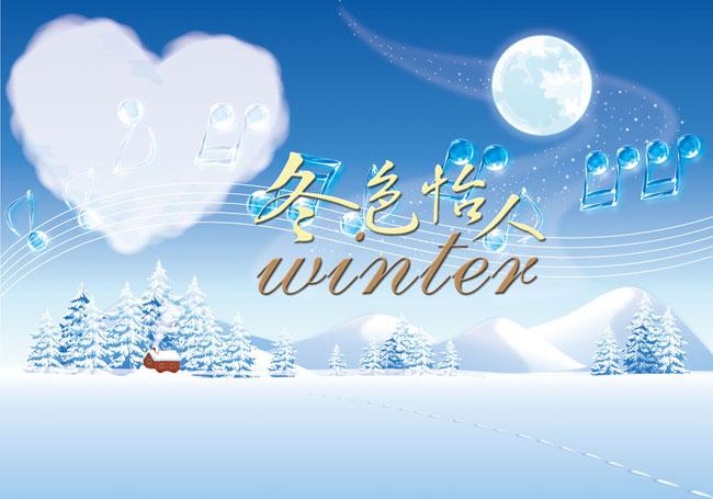 冬色怡人雪色风景psd素材
