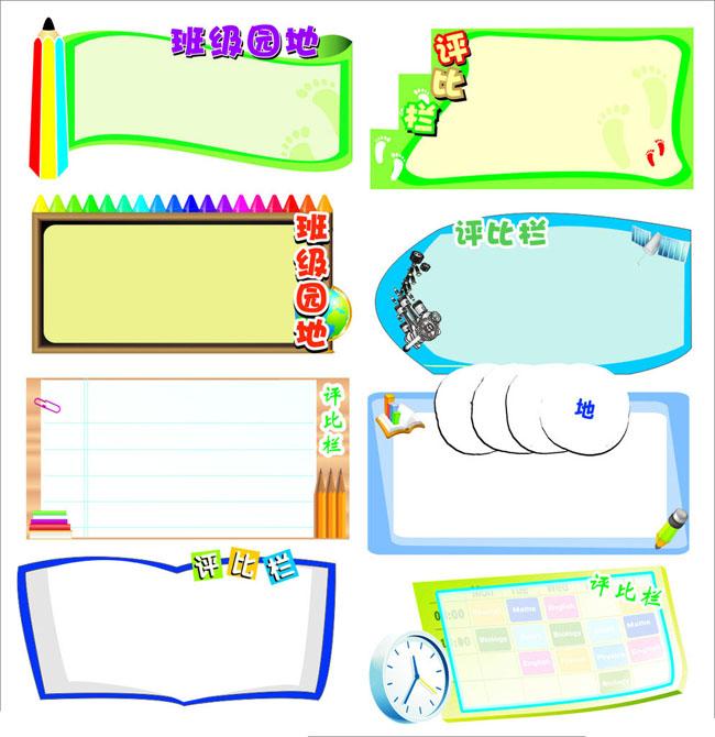 幼儿园展板设计模板 爱图网设计图片素材下载
