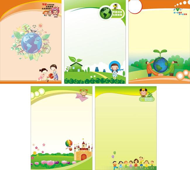 矢量素材 展板模板 环保展板 矢量 卡通 环保 素材 边框 幼儿园素材
