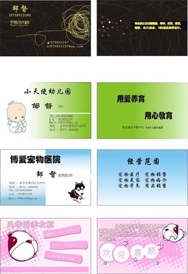 爱图首页 矢量素材 名片卡片 名片 粉色 温馨 可爱 卡通 设计师 幼儿