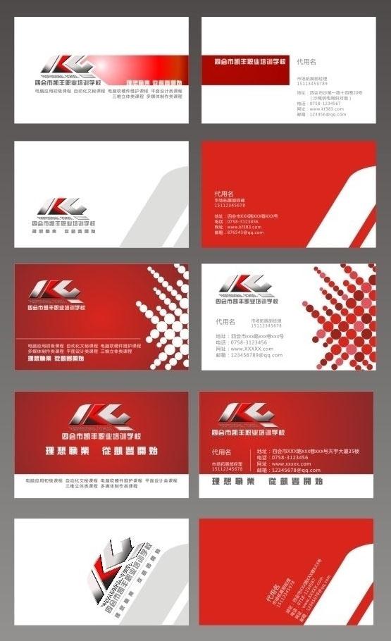 矢量企业名片设计平面红色人力资源部素材设计师图片