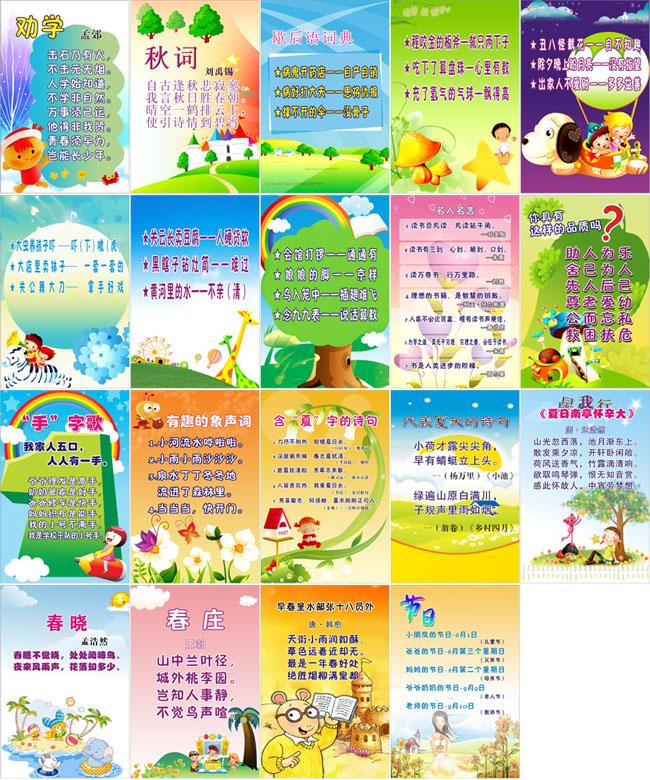 展板模板 > 素材信息   关键字: 学校展板古诗幼儿园背景展板幼儿园歇