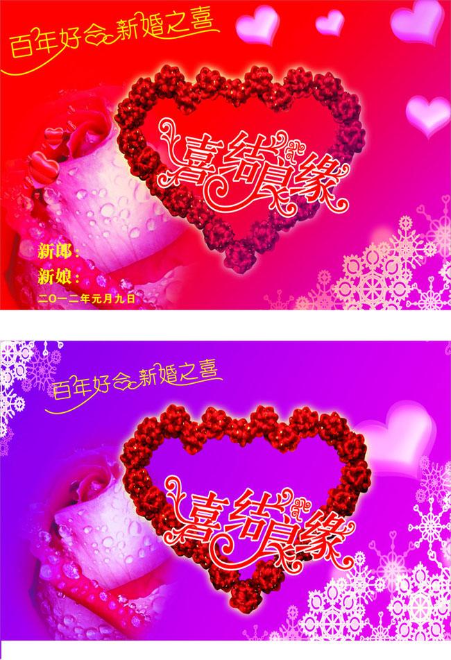结婚喜庆背景矢量素材 爱图网设计图片素材下载图片