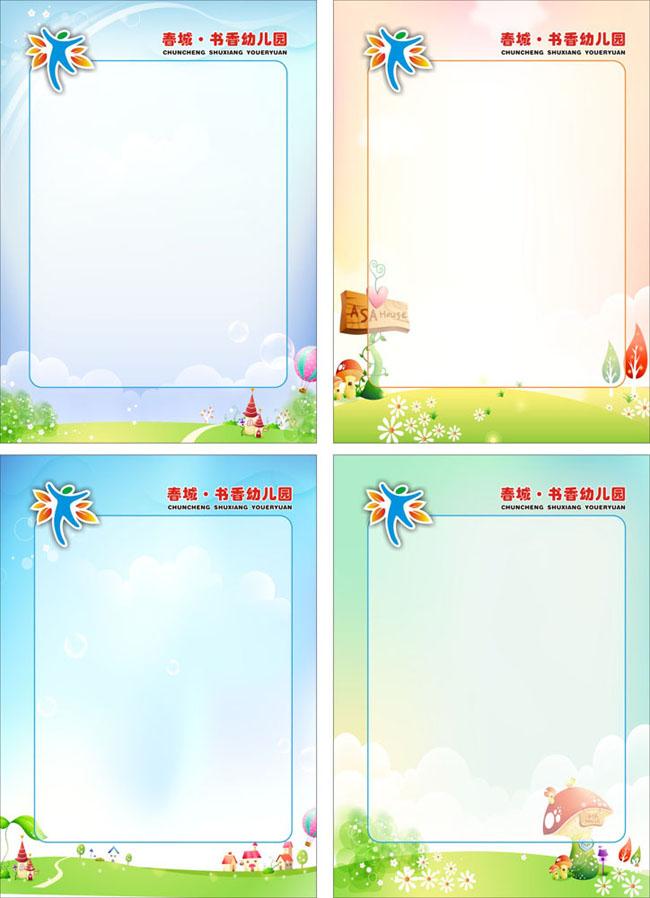 关键字: 幼儿园展板幼儿园展板制度模版幼儿园展板背景幼儿园制度图片