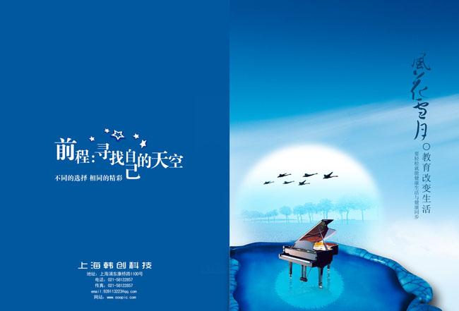 蓝色宣传单画册封面设计psd素材
