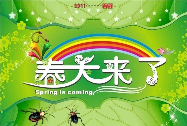 【春天来了彩虹荷叶