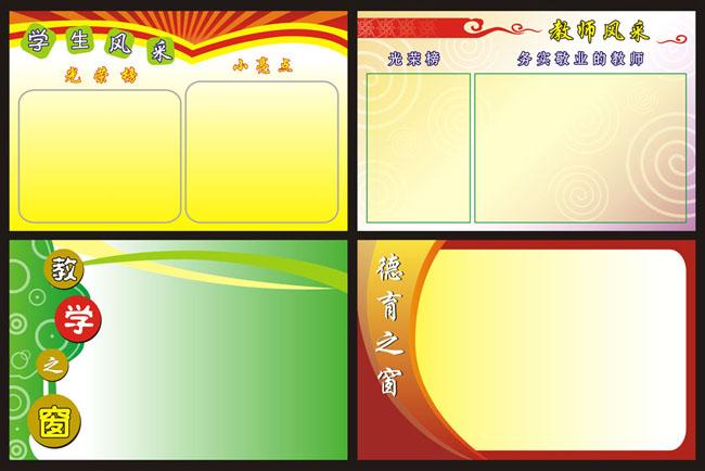 可爱校园展板背景矢量素材 儿童活动展板设计矢量素材 中国风校园文化