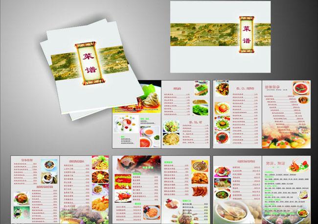 燕窝 时蔬 粉 面 河鲜 海鲜 卤味 烧烤 靓汤 菜单菜谱 广告设计 矢量