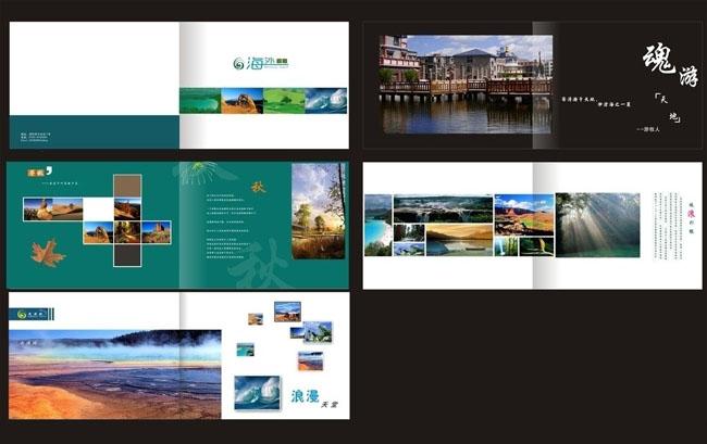 爱图首页 矢量素材 画册设计 > 素材信息   关键字: 旅游画册风景画册