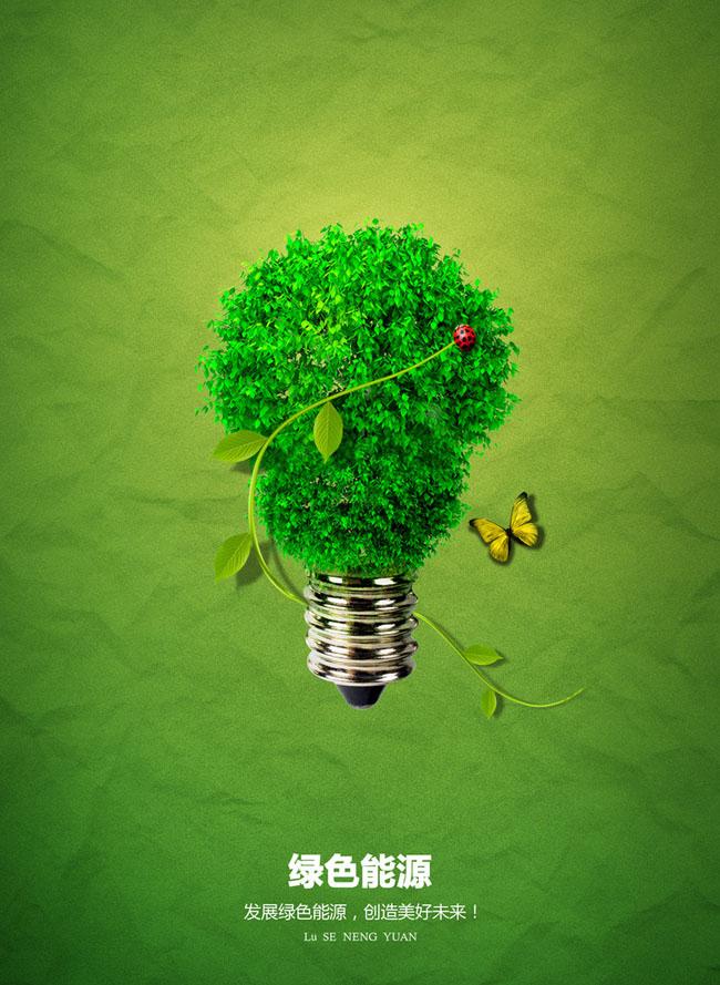绿色能源海报设计psd素材