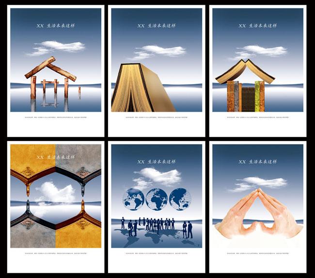 未来 企业海报 企业管理 形象宣传 形象设计 品牌理念 广告设计 海报