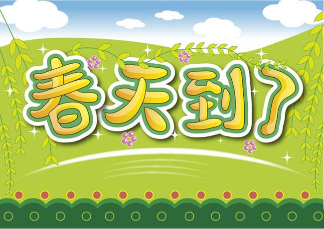 春天到了春天卡通春春天来了春天背景树叶花
