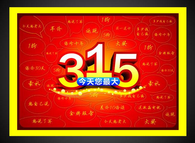 315消费者权益日海报设计矢量素材